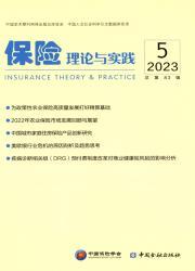 《保险理论与实践》