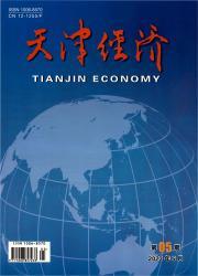 《天津经济》