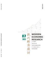 《现代经济探讨》