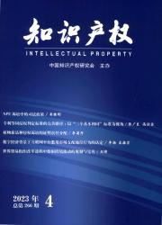《知识产权》