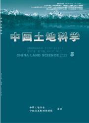 《中国土地科学》