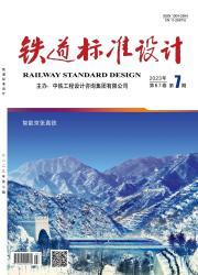 《铁道标准设计》