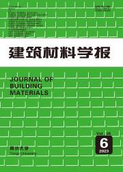 《建筑材料学报》