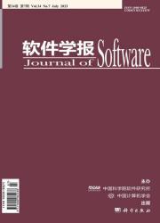 《软件学报》