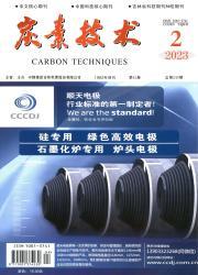 《炭素技术》