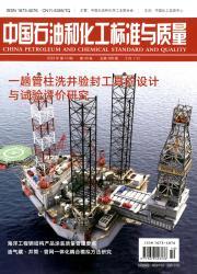 《中国石油和化工标准与质量》