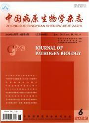 《中国病原生物学杂志》