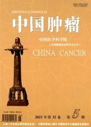 《中国肿瘤》