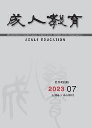 《成人教育》