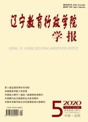《辽宁教育行政学院学报》