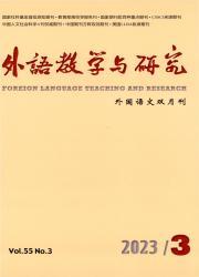 《外语教学与研究》
