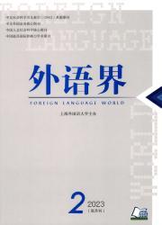 《外语界》