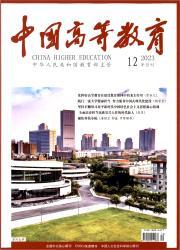 《中国高等教育》