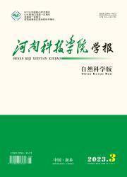 《河南科技学院学报:自然科学版》