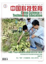 《中国科技教育》