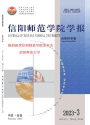 《信阳师范学院学报:自然科学版》