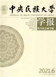 中央民族大学学报:哲学社会科学版