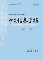 《中文信息学报》