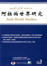 《阿拉伯世界研究》
