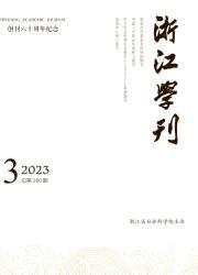 《浙江学刊》