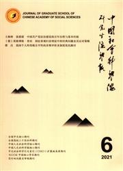 《中国社会科学院研究生院学报》