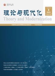 《理论与现代化》