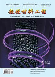 《超硬材料工程》