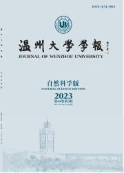 《温州大学学报:自然科学版》