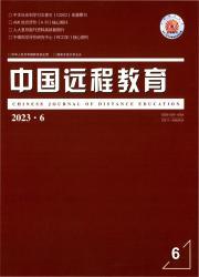 《中国远程教育》