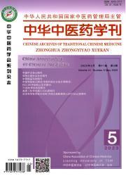 《中华中医药学刊》