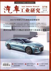 《汽车工业研究》