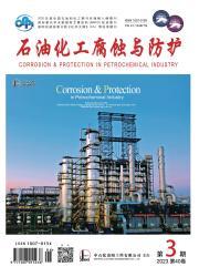 《石油化工腐蚀与防护》