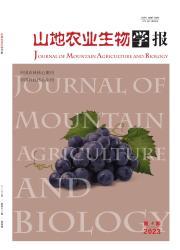 《山地农业生物学报》
