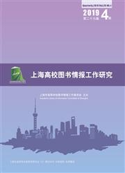 《上海高校图书情报工作研究》