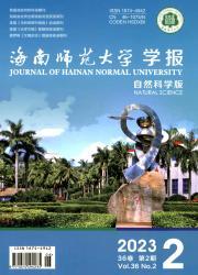《海南师范大学学报:自然科学版》