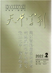 《天中学刊》