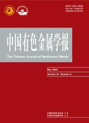 《中国有色金属学报》