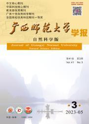 广西师范大学学报:自然科学版