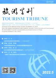 《旅游学刊》