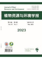 《植物资源与环境学报》