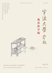 《宁波大学学报:教育科学版》