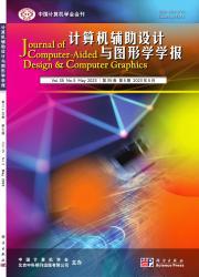《计算机辅助设计与图形学学报》
