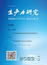 《生产力研究》