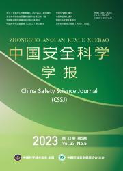 《中国安全科学学报》