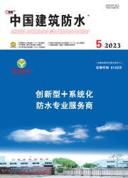 《中国建筑防水》