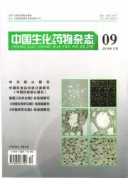《中国生化药物杂志》