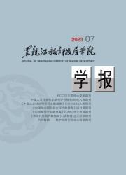 《黑龙江教师发展学院学报》
