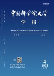 《中国科学院大学学报》