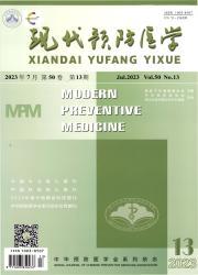 《现代预防医学》