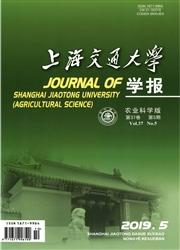 《上海交通大学学报:农业科学版》